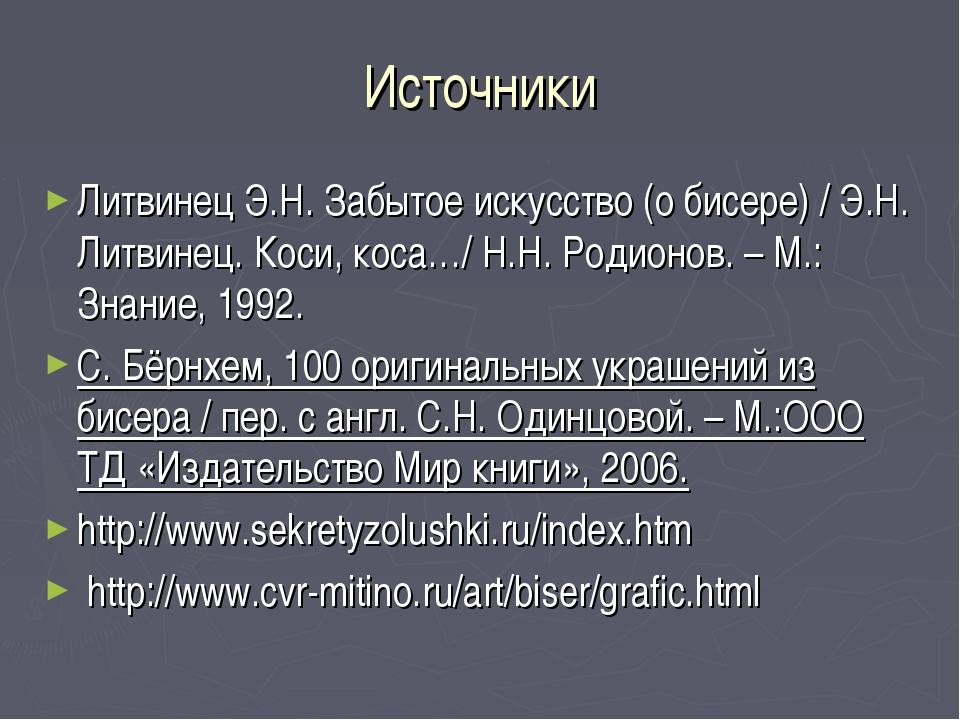 Источники Литвинец Э.Н. Забытое искусство (о бисере) / Э.Н. Литвинец. Коси, к...