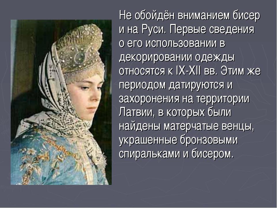 Не обойдён вниманием бисер и на Руси. Первые сведения о его использовании в...