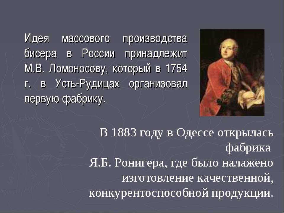Идея массового производства бисера в России принадлежит М.В. Ломоносову, ко...