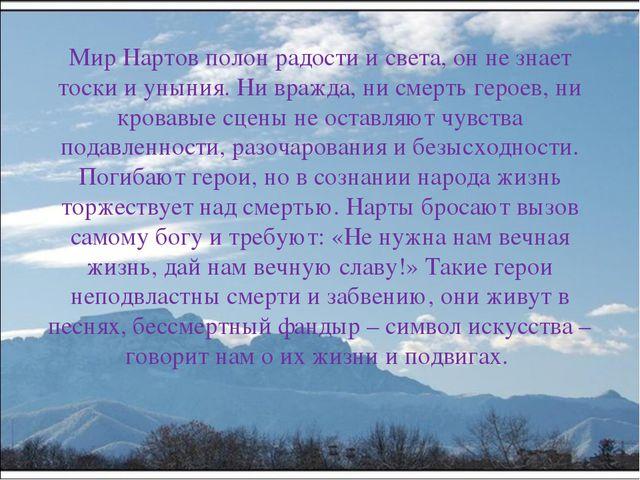 Мир Нартов полон радости и света, он не знает тоски и уныния. Ни вражда, ни с...