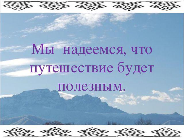 Мы надеемся, что путешествие будет полезным.