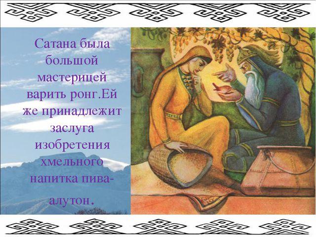 Сатана была большой мастерицей варить ронг.Ей же принадлежит заслуга изобрете...