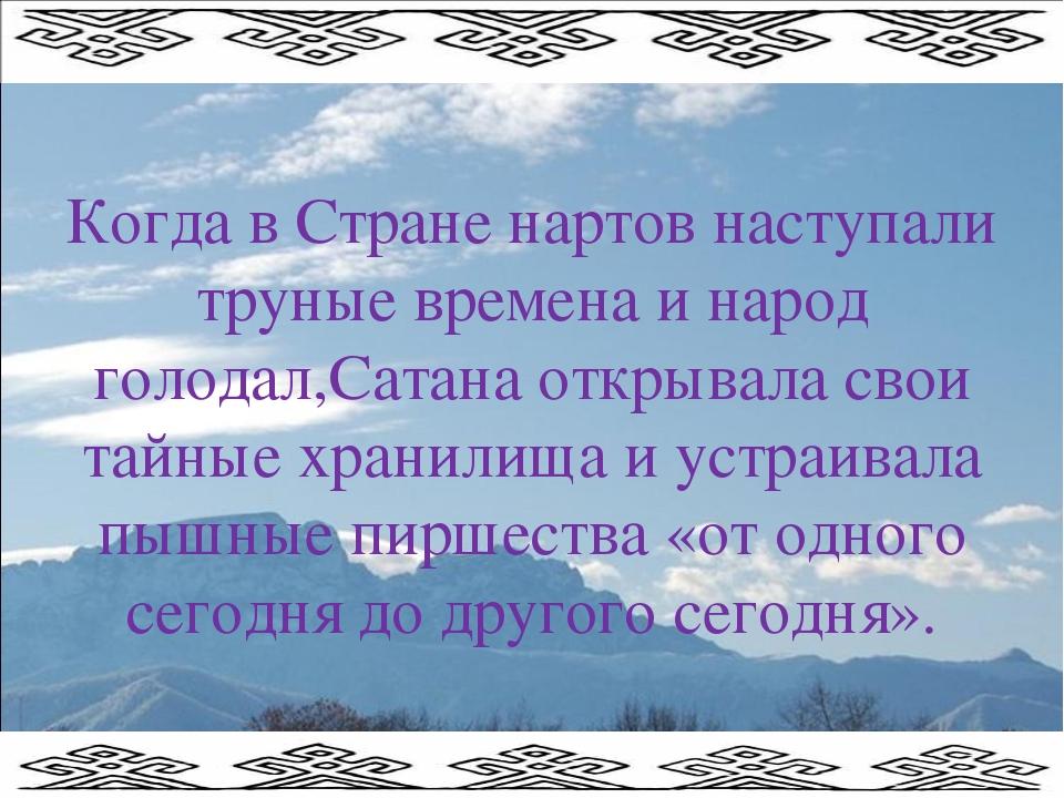 Когда в Стране нартов наступали труные времена и народ голодал,Сатана открыва...