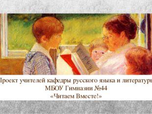 Заголовок презентации Проект учителей кафедры русского языка и литературы МБО