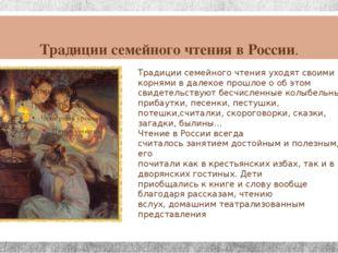 Традиции семейного чтения в России. Традиции семейного чтения уходят своими к