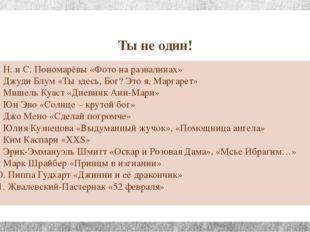 Ты не один! 1. Н. и С. Пономарёвы «Фото на развалинах» 2. Джуди Блум «Ты здес
