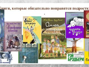 Книги, которые обязательно понравятся подростку .