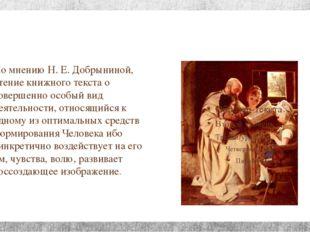 По мнению Н. Е. Добрыниной, чтение книжного текста o совершенно особый вид д