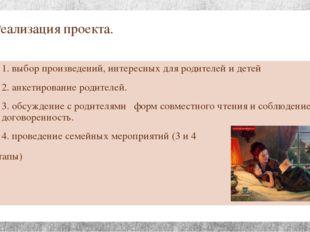Реализация проекта. 1. выбор произведений, интересных для родителей и детей 2