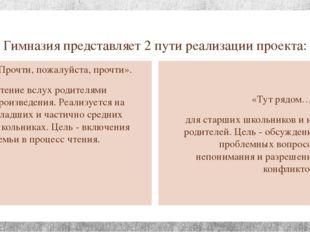 Гимназия представляет 2 пути реализации проекта: «Прочти, пожалуйста, прочти»