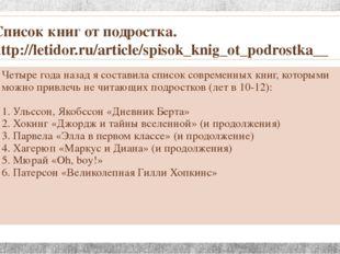 Список книг от подростка. http://letidor.ru/article/spisok_knig_ot_podrostka_
