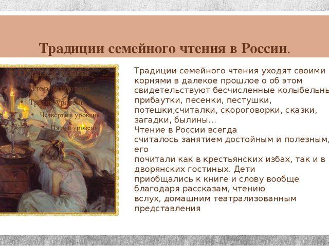 Традиции семейного чтения в России. Традиции семейного чтения уходят своими к...