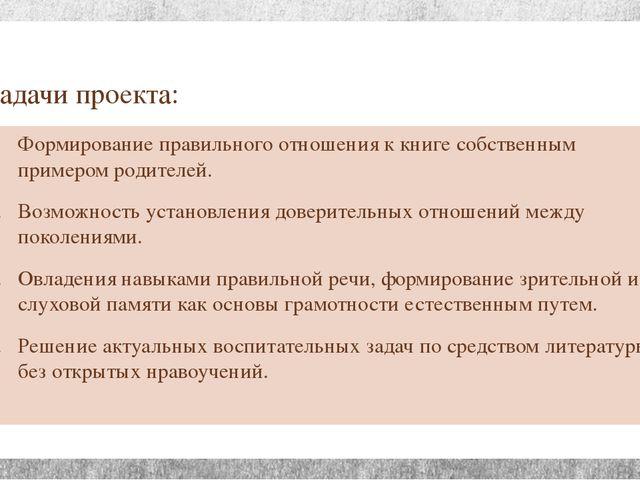 Задачи проекта: Формирование правильного отношения к книге собственным пример...