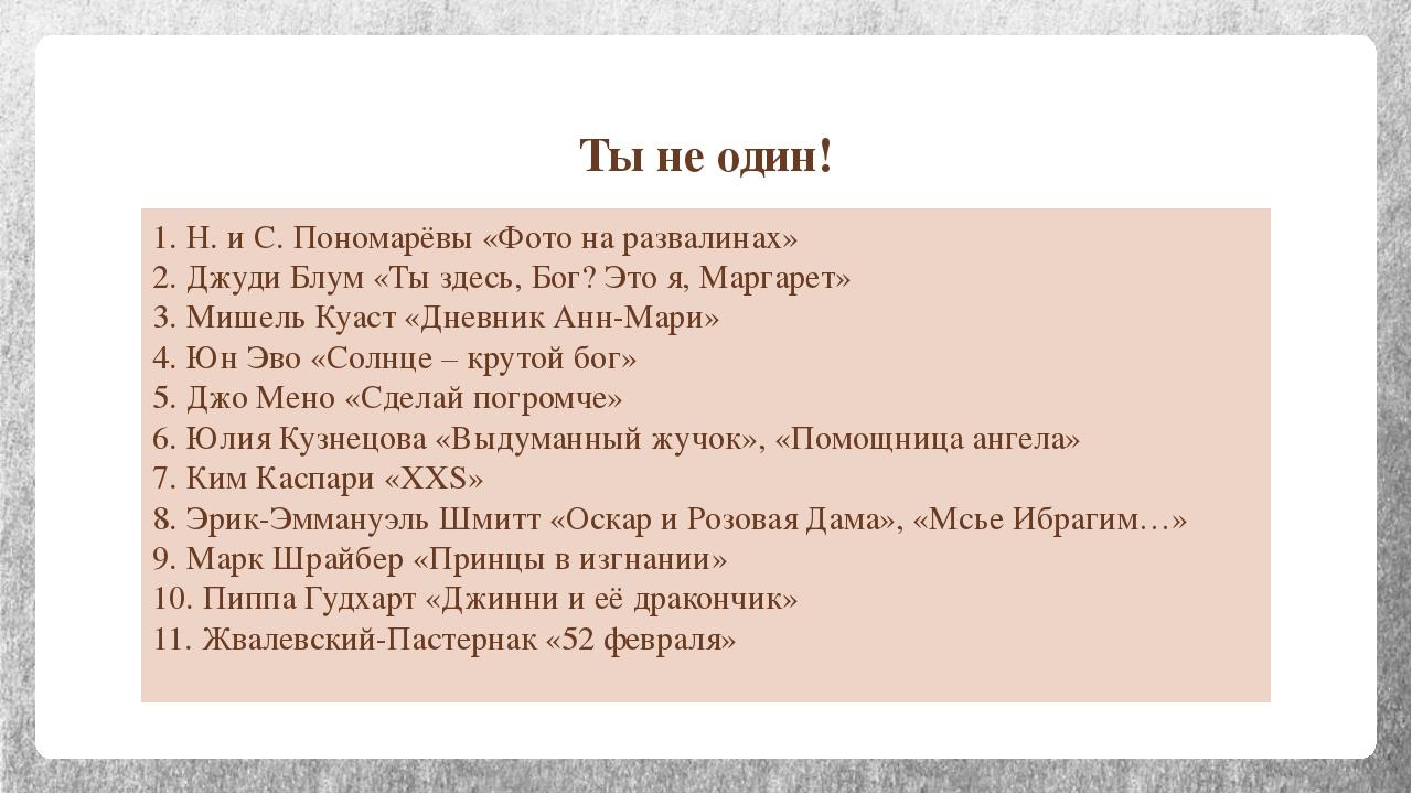 Ты не один! 1. Н. и С. Пономарёвы «Фото на развалинах» 2. Джуди Блум «Ты здес...