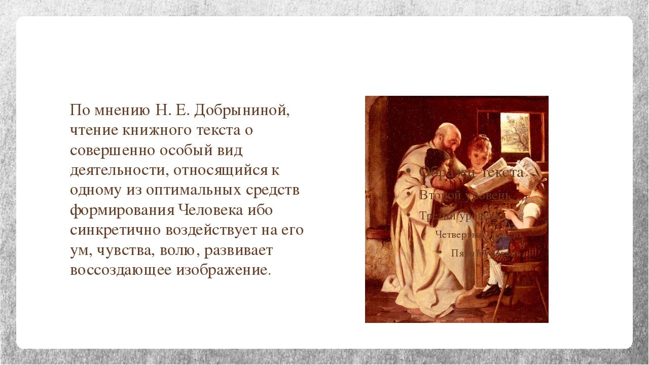 По мнению Н. Е. Добрыниной, чтение книжного текста o совершенно особый вид д...