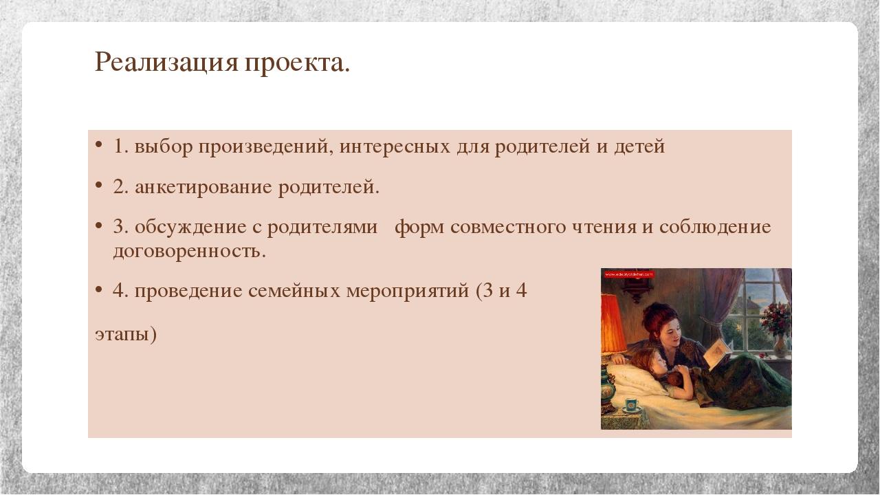 Реализация проекта. 1. выбор произведений, интересных для родителей и детей 2...