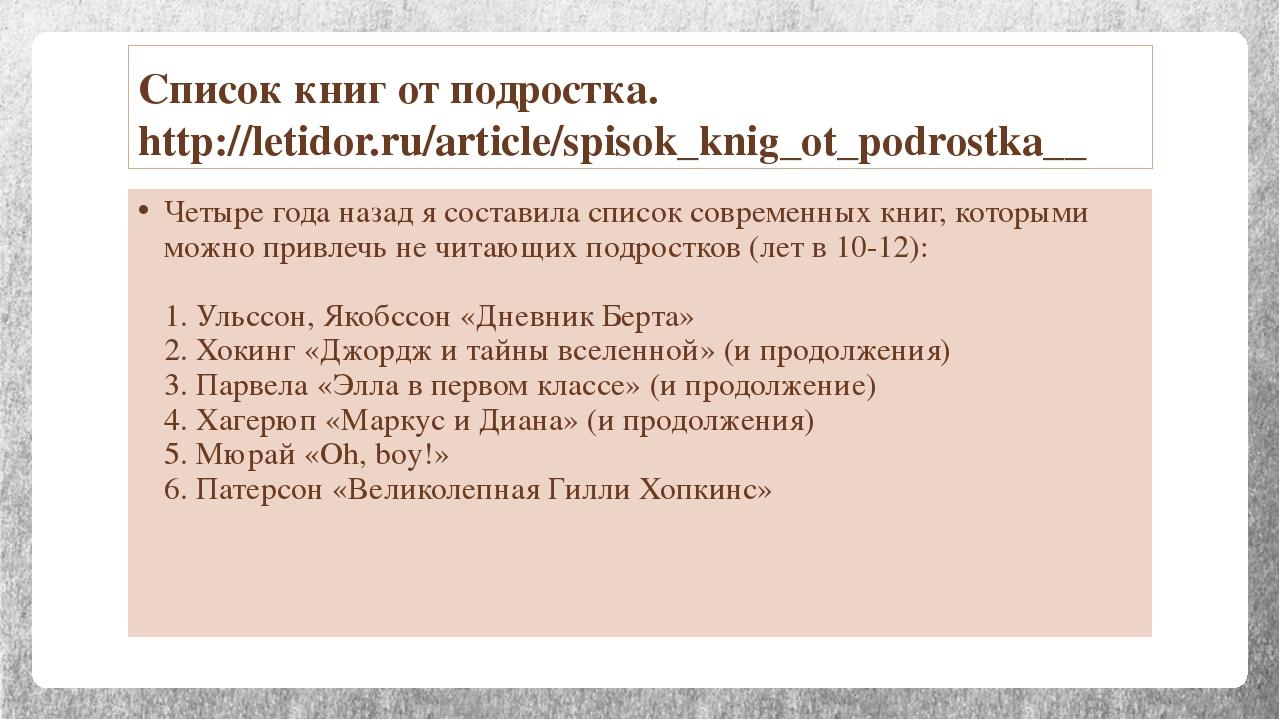 Список книг от подростка. http://letidor.ru/article/spisok_knig_ot_podrostka_...