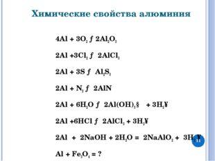 Химические свойства алюминия 4Al + 3O2 →2Al2O3 2Al +3Cl2 → 2AlCl3 2Al + 3S →