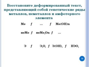 Восстановите деформированный текст, представляющий собой генетические ряды ме