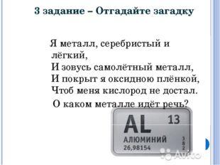 3 задание – Отгадайте загадку Я металл, серебристый и лёгкий, И зовусь самолё