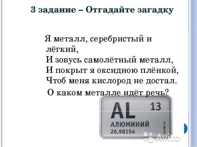 3 задание – Отгадайте загадку Я металл, серебристый и лёгкий, И зовусь самолё...