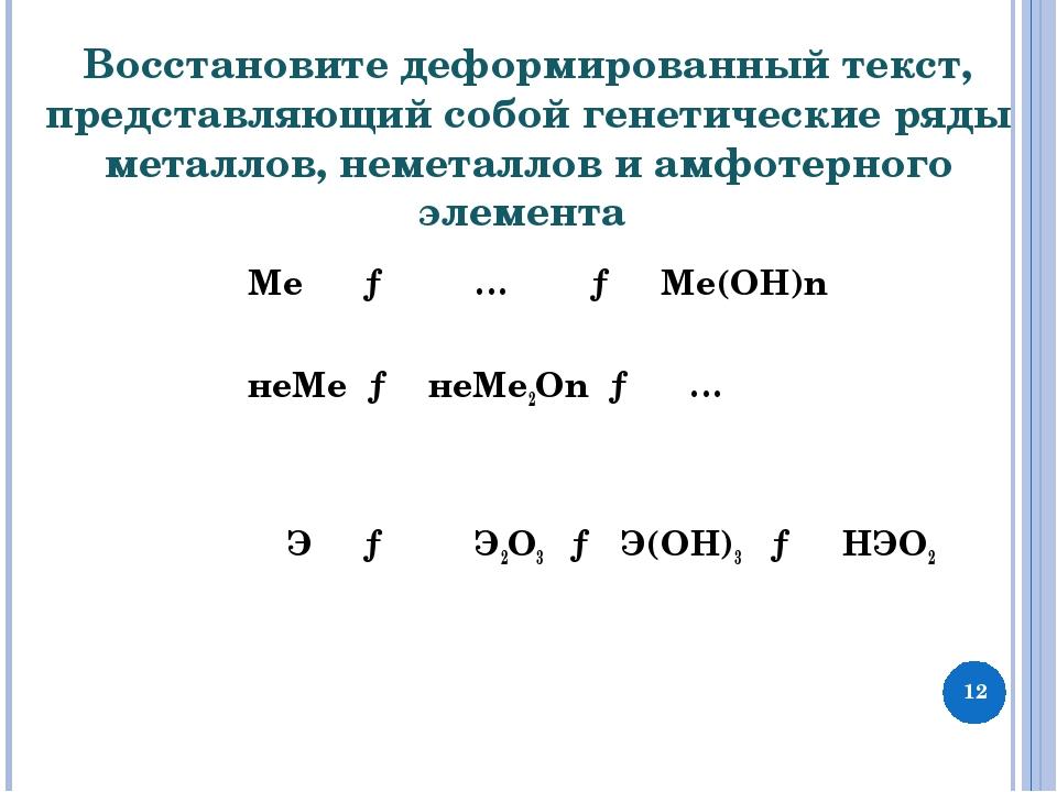 Восстановите деформированный текст, представляющий собой генетические ряды ме...