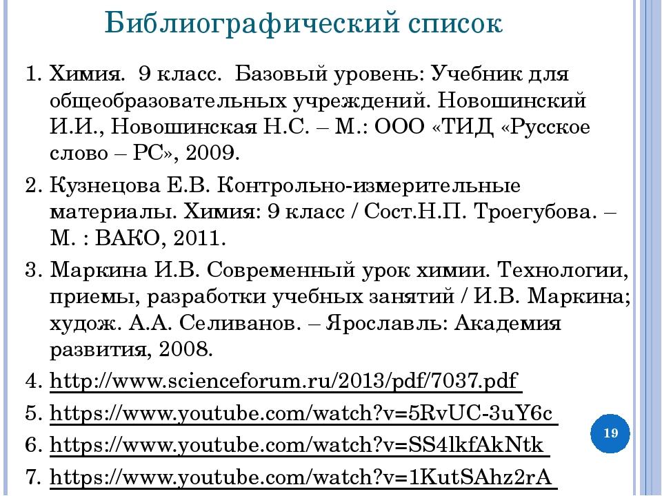 Библиографический список Химия. 9 класс. Базовый уровень: Учебник для общеобр...