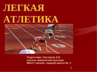 * ЛЕГКАЯ АТЛЕТИКА Подготовил: Нестерчук А.И. учитель физической культуры МБОУ