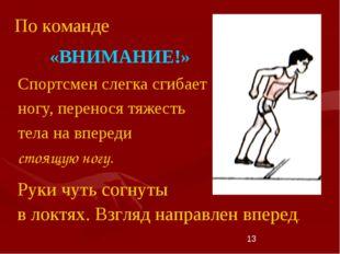 * Спортсмен слегка сгибает ногу, перенося тяжесть тела на впереди стоящую ног