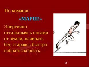 * Энергично отталкиваясь ногами от земли, начинать бег, стараясь быстро набра