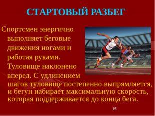* СТАРТОВЫЙ РАЗБЕГ Спортсмен энергично выполняет беговые движения ногами и ра