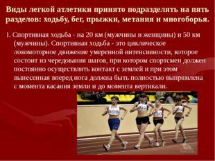 Виды легкой атлетики принято подразделять на пять разделов: ходьбу, бег, прыж