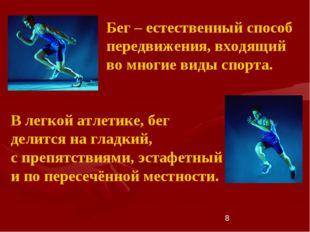 * Бег – естественный способ передвижения, входящий во многие виды спорта. В л
