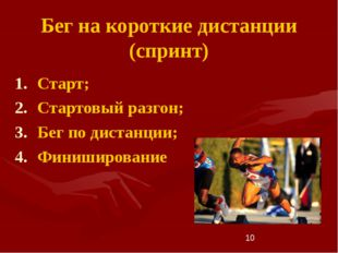* Бег на короткие дистанции (спринт) Старт; Стартовый разгон; Бег по дистанци