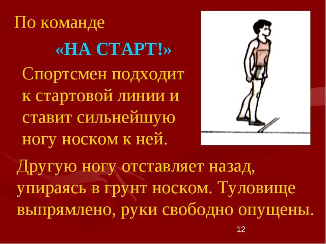 * Спортсмен подходит к стартовой линии и ставит сильнейшую ногу носком к ней....