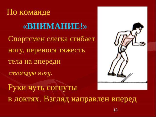 * Спортсмен слегка сгибает ногу, перенося тяжесть тела на впереди стоящую ног...