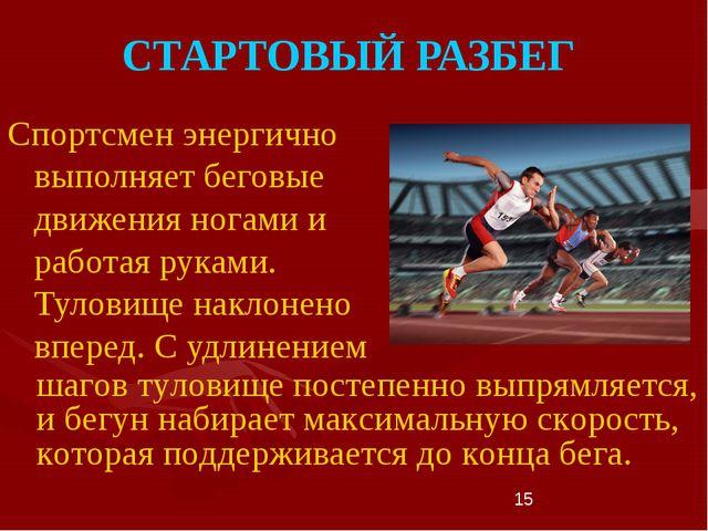 * СТАРТОВЫЙ РАЗБЕГ Спортсмен энергично выполняет беговые движения ногами и ра...