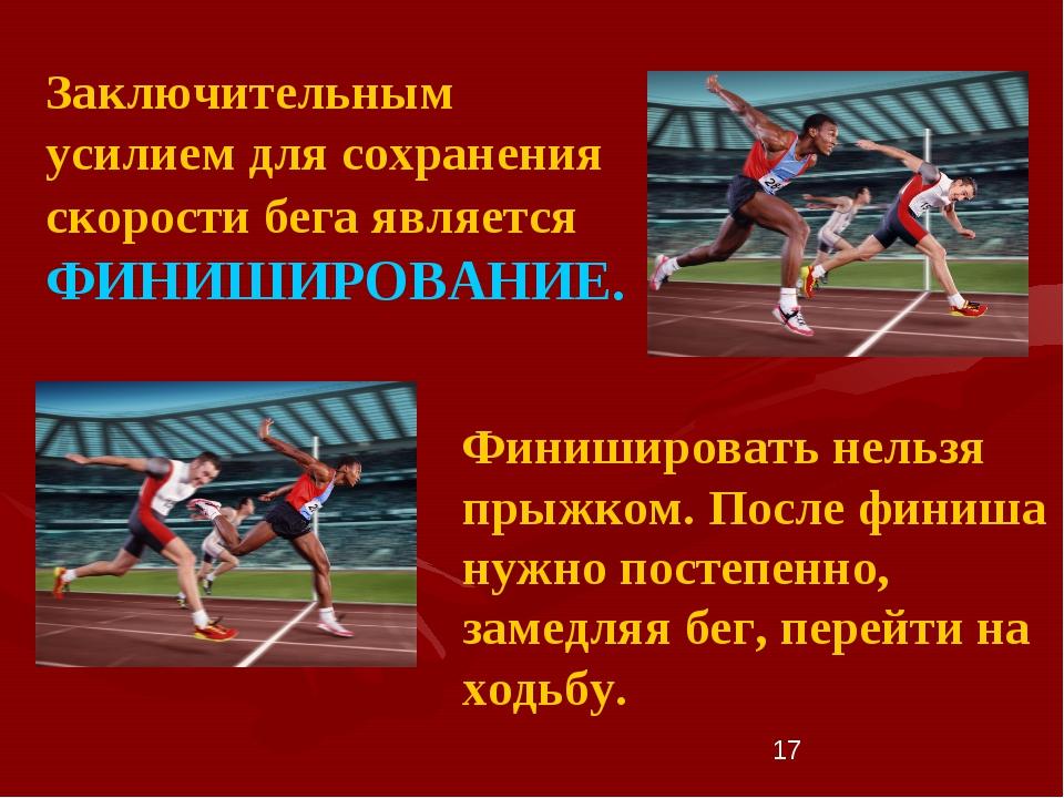 * Заключительным усилием для сохранения скорости бега является ФИНИШИРОВАНИЕ....
