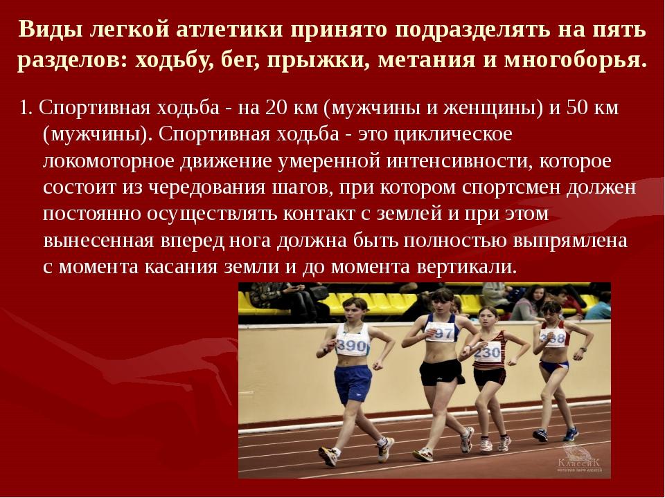 Виды легкой атлетики принято подразделять на пять разделов: ходьбу, бег, прыж...