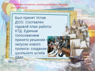 5 сентября состоялось отчетно-выборное собрание ДОО «Радуга» Был принят Уста