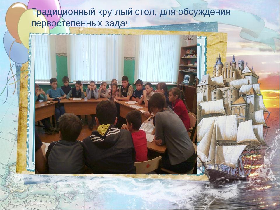 Традиционный круглый стол, для обсуждения первостепенных задач Традиционный к...