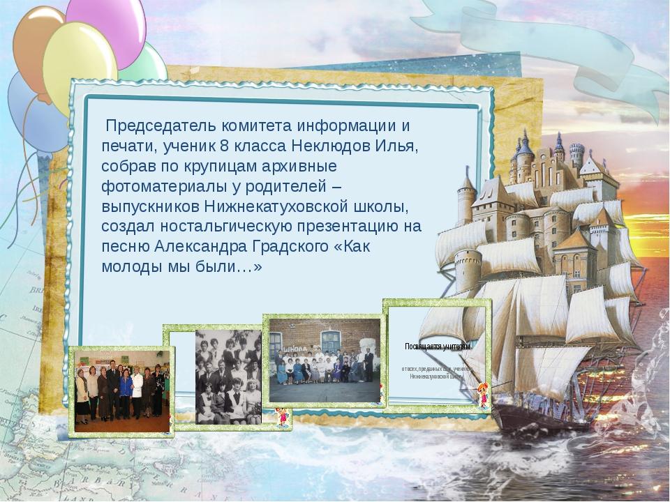 Председатель комитета информации и печати, ученик 8 класса Неклюдов Илья, со...