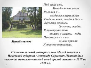 С имением своей матери селом Михайловским в Псковской губернии Александр Сер