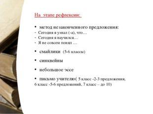 На этапе рефлексии: метод незаконченного предложения: Сегодня я узнал (-а), ч