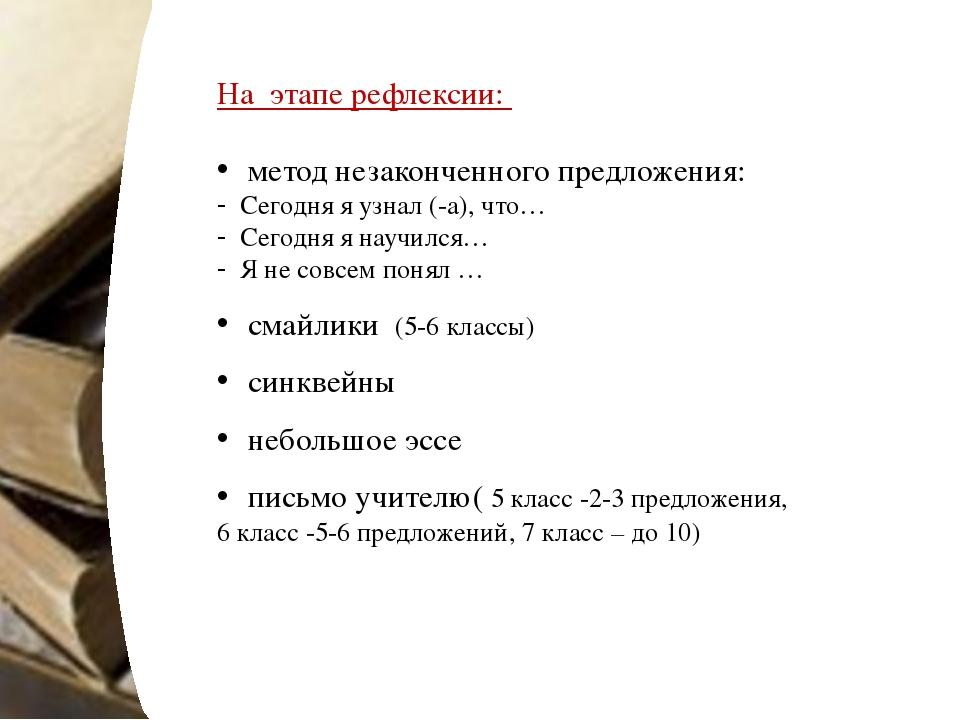На этапе рефлексии: метод незаконченного предложения: Сегодня я узнал (-а), ч...