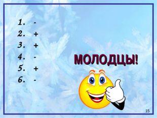 - + + - + - МОЛОДЦЫ! 15
