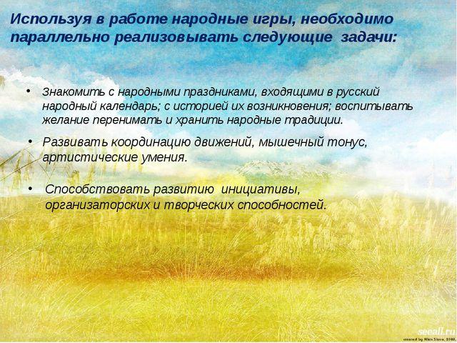 Знакомить с народными праздниками, входящими в русский народный календарь; с...