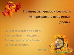 Пришла без красок и без кисти И перекрасила все листья. (осень) Он с весны ви