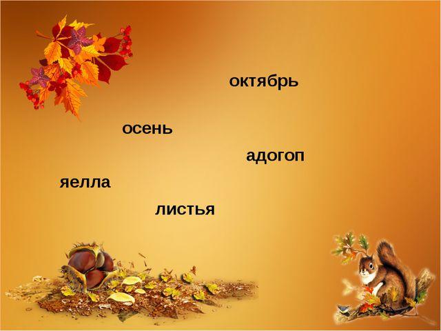 октябрь осень адогоп яелла листья