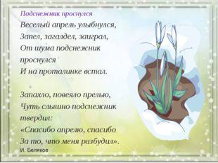 Подснежник проснулся Веселый апрель улыбнулся, Запел, загалдел, заиграл, От